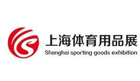 中国上海国际体育用品展览会-体博会