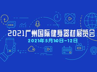 2021广州国际健身器材展览会