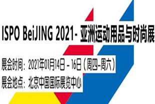 2021上海户外运动用品展ISPO