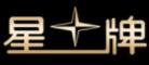 星牌STAR
