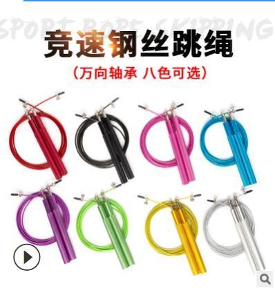 铝合金手柄万向轴承跳绳健身高速跳绳PVC跳绳学生中高考跳绳
