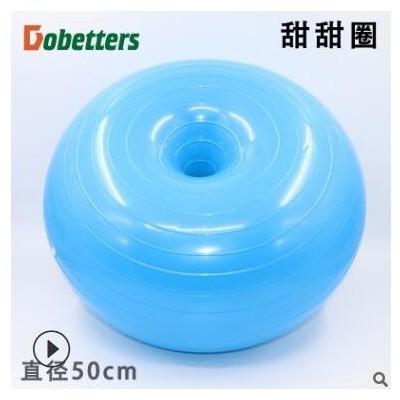 50cm甜甜圈瑜伽球加厚防爆苹果球瑜伽半球健身球充气平衡瑜伽球