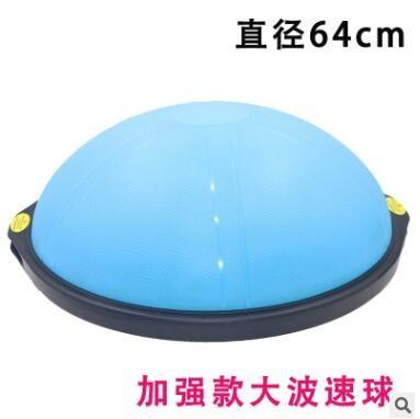 64cm直径瑜伽半球普拉提用瑜伽球平衡半球健身大波速球半球