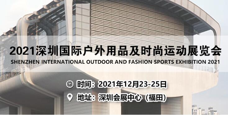 COSP-2021深圳国际户外用品及时尚运动展览会