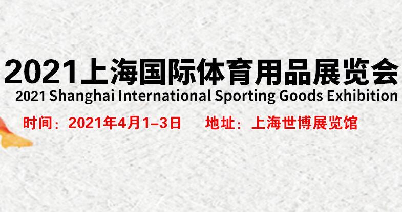 2021上海体育用品展览会