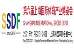 2021年上海国际体育产业博览会