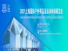 2021年上海国际户外用品及时尚运动展距开幕