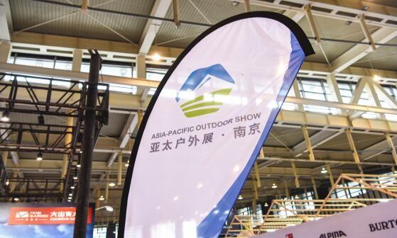 2021亚太户外产业展