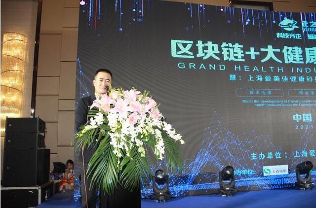 大健康产业高峰论坛 奏响2030健康中国发展规划