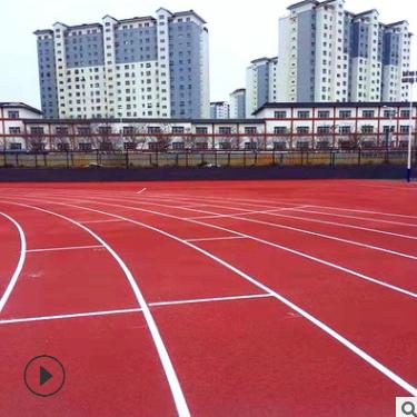 混合型跑道运动场地塑胶跑道新国标环保塑胶材料户外场地