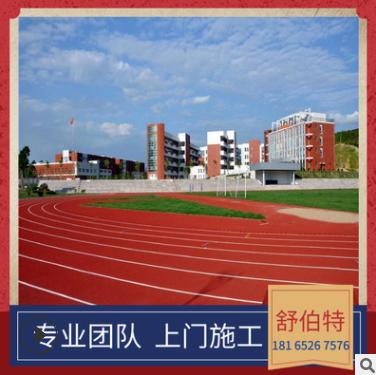 工程定制公园透气型塑胶跑道环保耐磨学校橡胶跑道体育场地施工