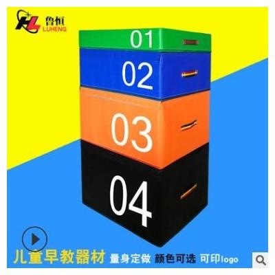 厂家直销儿童软式器材定做PVC渐进式跳箱 定做早教器材海绵软跳箱