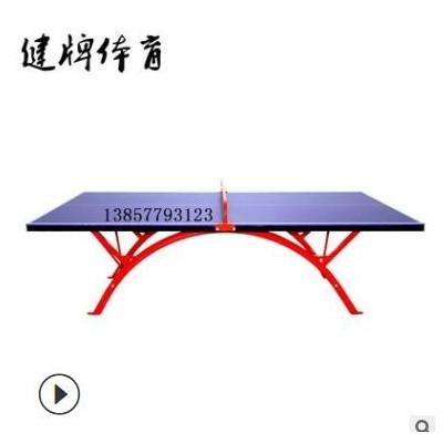 室外乒乓球台 户外乒乓球台室外乒乓球桌 乒乓球桌价格乒乓球案子