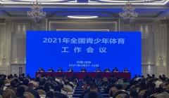 2021年全国青少年体育工作会议举行