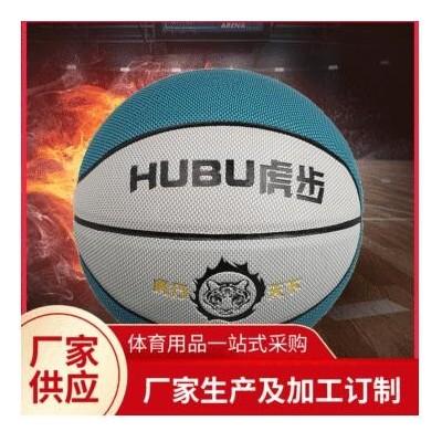 篮球厂家工厂7号篮球吸湿pu篮球 室内外篮球体育用品批发