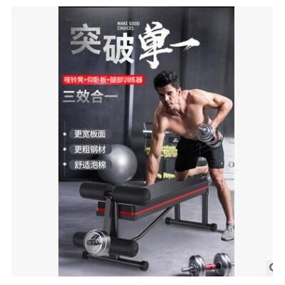 多功能哑铃凳 家用可调节仰卧起坐板 健身器材 卧推凳男士健腹器