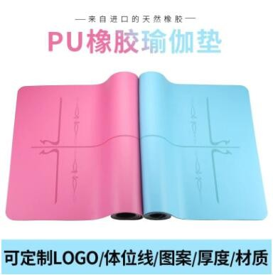 PU天然橡胶瑜伽垫跨境专供儿童午休吸汗防滑土豪垫健身毯