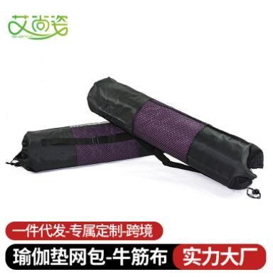 便携瑜伽垫收纳袋网包瑜伽透气瑜伽垫背包多规格可定制厂家