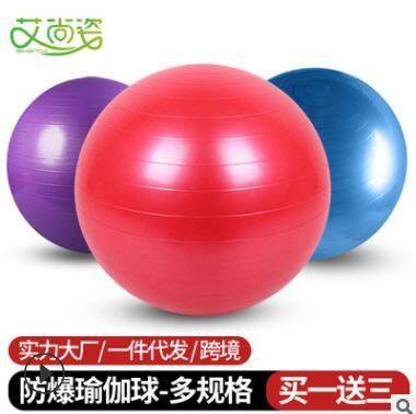 PVC加厚防爆瑜伽球套装65cm光面弹力健身球按摩筋膜平行厂家直销