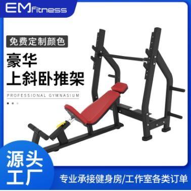 亿迈商用健身器材豪华上斜卧推架举重床健身房多功能健身器械厂家