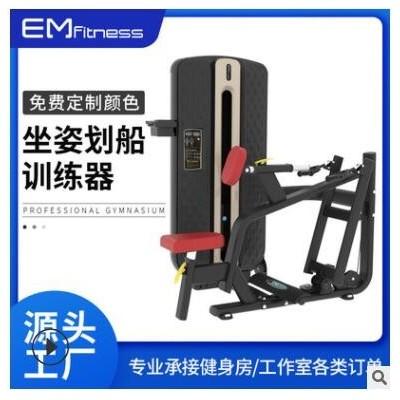 亿迈商用健身房坐姿划船训练器 平行拉背单功能器械健身器材厂家