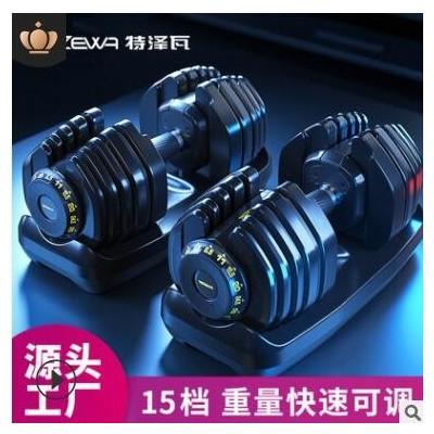 TEZEWA自动快速可调节重量哑铃男女士家用健身器材智能可调节哑铃
